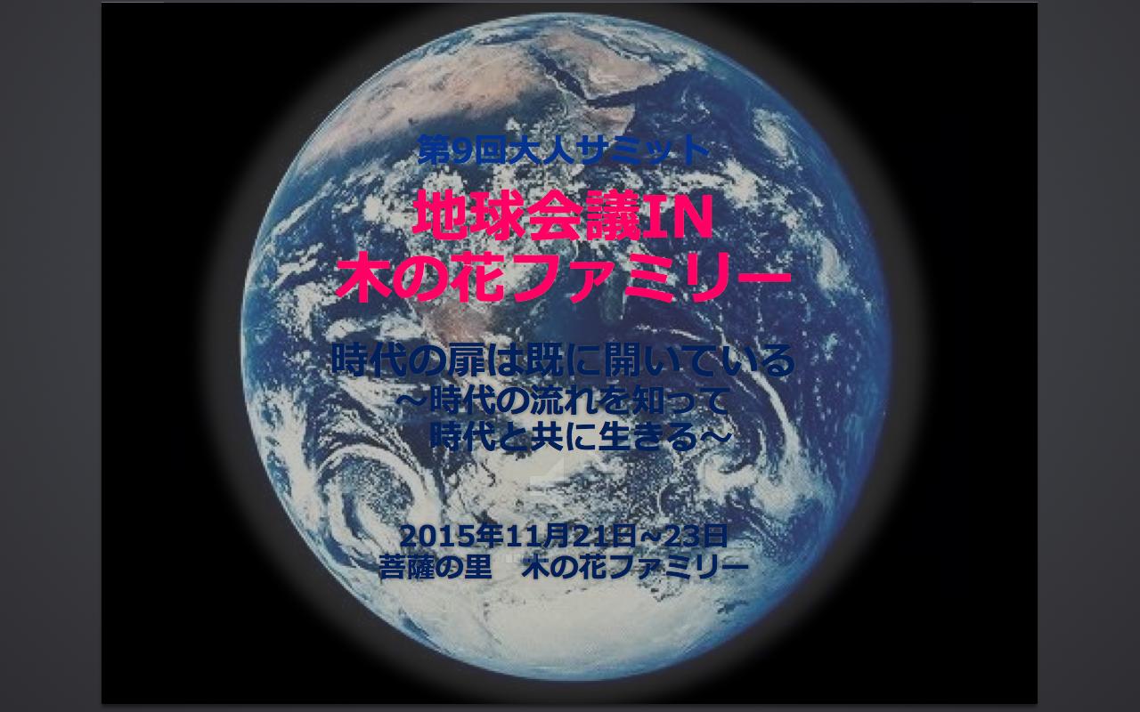 スクリーンショット 2015-12-08 15.15.56