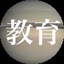 スクリーンショット 2015-12-09 20.16.44 5