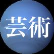 スクリーンショット 2015-12-19 14.37.32