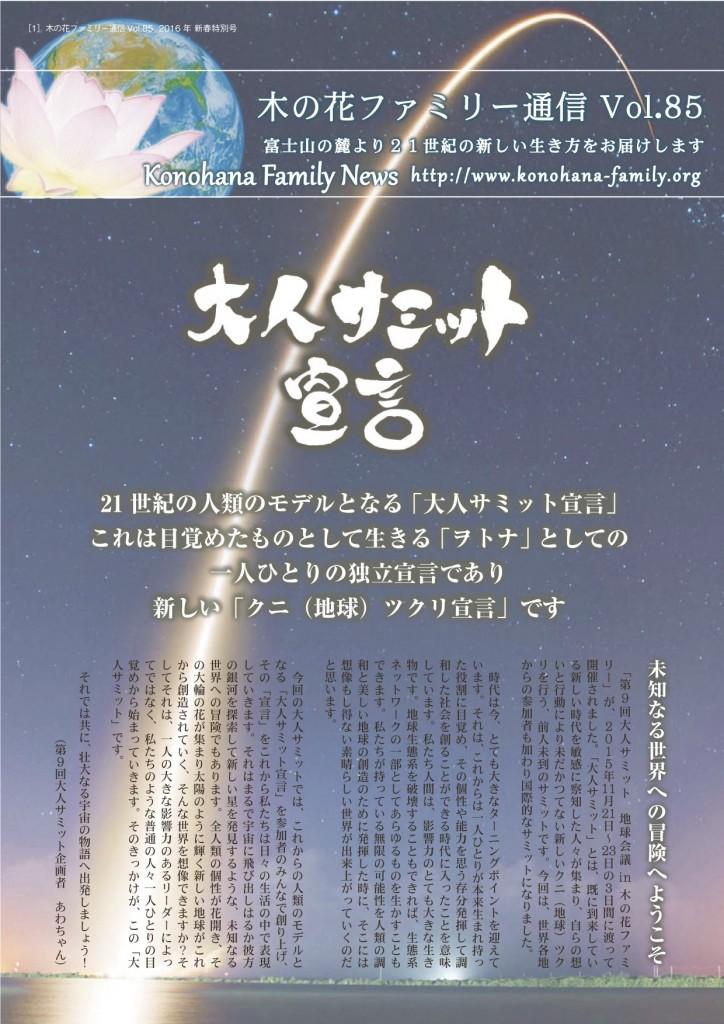 木の花ファミリー通信Vol.85(web掲載用)